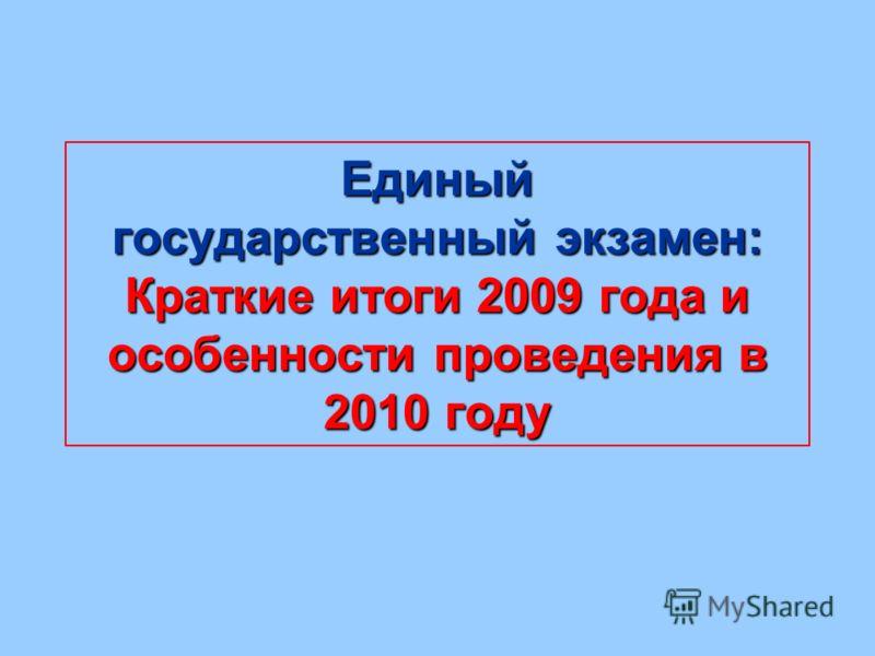 Единый государственный экзамен: Краткие итоги 2009 года и особенности проведения в 2010 году