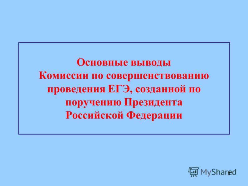 31 Основные выводы Комиссии по совершенствованию проведения ЕГЭ, созданной по поручению Президента Российской Федерации
