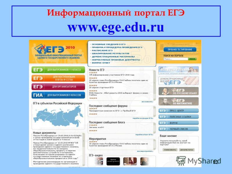 52 Информационный портал ЕГЭ www.ege.edu.ru