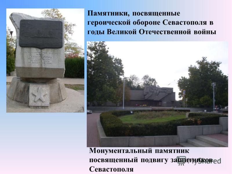 Памятники, посвященные героической обороне Севастополя в годы Великой Отечественной войны Монументальный памятник посвященный подвигу защитников Севастополя