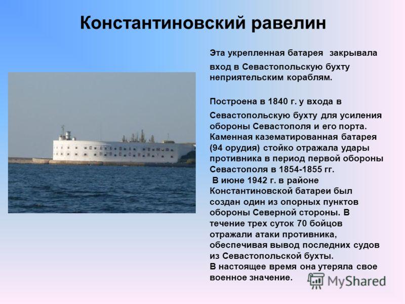 Эта укрепленная батарея закрывала вход в Севастопольскую бухту неприятельским кораблям. Построена в 1840 г. у входа в Севастопольскую бухту для усиления обороны Севастополя и его порта. Каменная казематированная батарея (94 орудия) стойко отражала уд