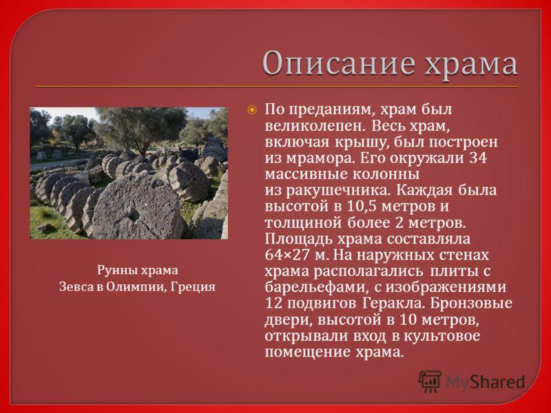 По преданиям, храм был великолепен. Весь храм, включая крышу, был построен из мрамора. Его окружали 34 массивные колонны из ракушечника. Каждая была высотой в 10,5 метров и толщиной более 2 метров. Площадь храма составляла 64×27 м. На наружных стенах