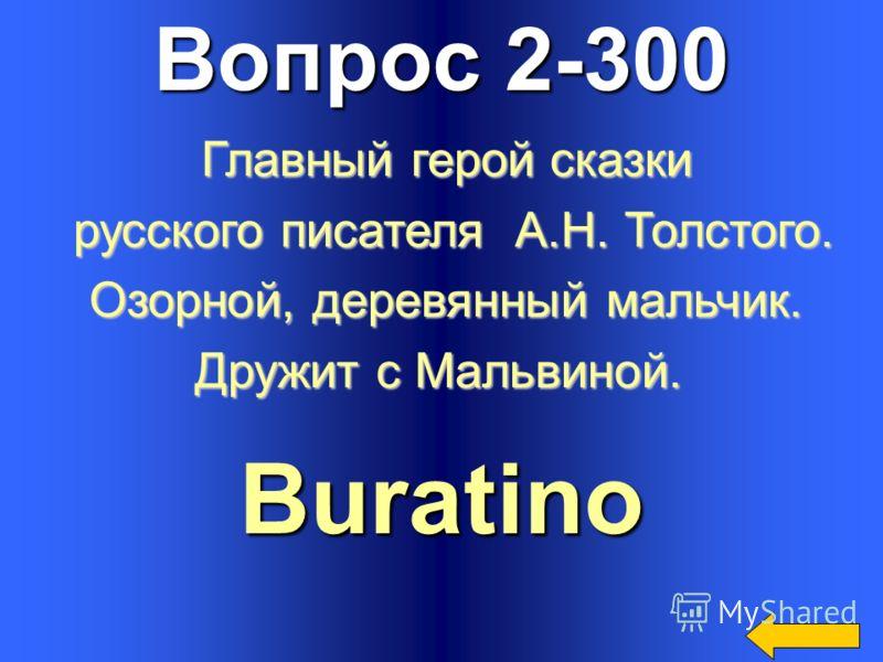 Вопрос 2-200 Doctor Aibolit Добрый доктор, который лечит животных, главный герой сказки К.И. Чуковского. герой сказки К.И. Чуковского.