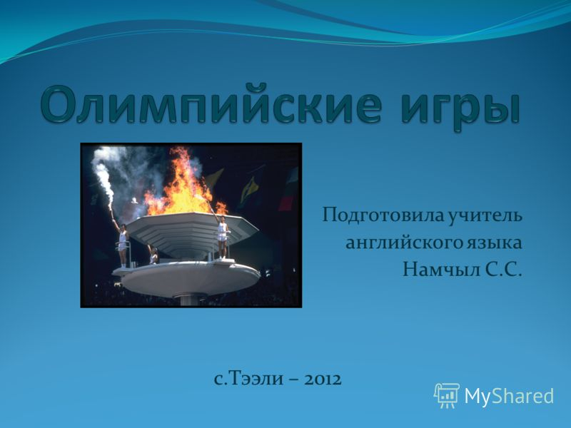 Подготовила учитель английского языка Намчыл С.С. с.Тээли – 2012