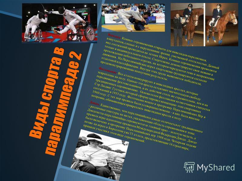 Виды спорта в паралимпеаде 2 Выездка. Конные соревнования открыты для инвалидов-паралитиков, ампутантов, слепых и с нарушениями зрения, умственной отсталостью. Данный вид состязаний проводится на летних Играх. Конные соревнования проводятся только в