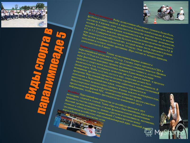 Виды спорта в паралимпеаде 5 Регби колясочников. Регби колясочников объединяет элементы баскетбола, футбола и хоккея с шайбой, и играется на баскетбольной площадке. Команды состоят из 4 игроков, плюс допускается количество запасных вплоть до восьми ч
