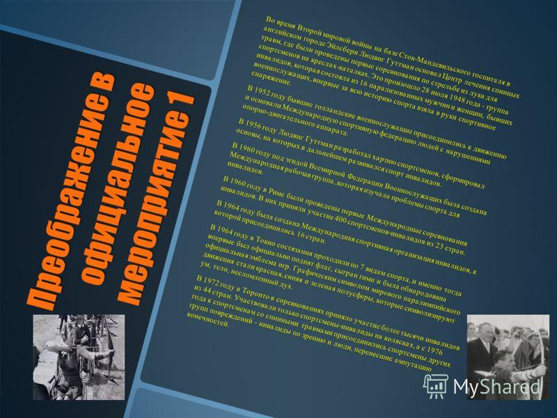 Преображение в официальное мероприятие 1 Во время Второй мировой войны на базе Сток-Мандевильского госпиталя в английском городе Эйлсбери Людвиг Гуттман основал Центр лечения спинных травм, где были проведены первые соревнования по стрельбе из лука д