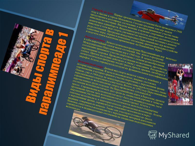 Виды спорта в паралимпеаде 1 Стрельба из лука. Первые организованные состязания были проведены в 1948 году в Англии в городе Мандевилль. Сегодня традиции этих игр нашли продолжение в регулярных состязаниях, в которых принимают участие также инвалиды-