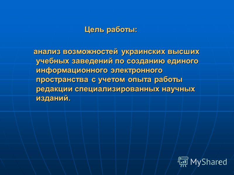 2 анализ возможностей украинских высших учебных заведений по созданию единого информационного электронного пространства с учетом опыта работы редакции специализированных научных изданий. анализ возможностей украинских высших учебных заведений по созд