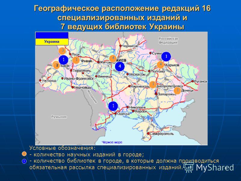 4 Географическое расположение редакций 16 специализированных изданий и 7 ведущих библиотек Украины Условные обозначения: - количество научных изданий в городе; - количество библиотек в городе, в которые должна производиться обязательная рассылка спец