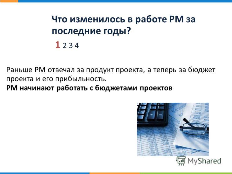 20 ст р. Что изменилось в работе PM за последние годы? Раньше PM отвечал за продукт проекта, а теперь за бюджет проекта и его прибыльность. PM начинают работать с бюджетами проектов 1 2 3 4