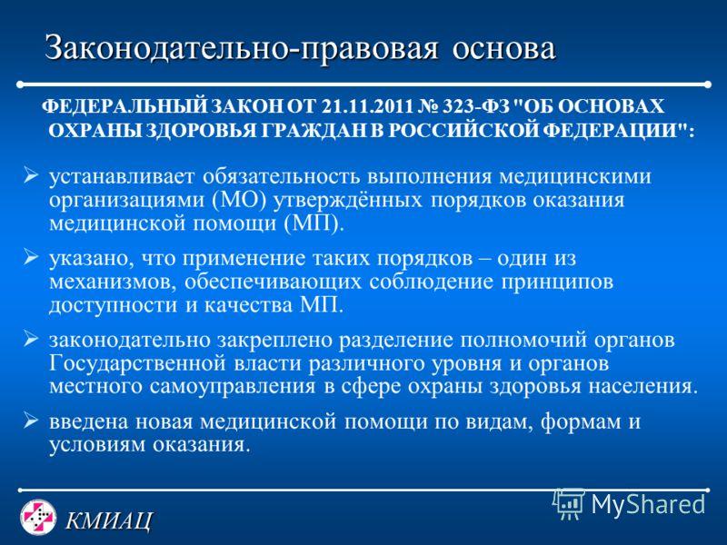 КМИАЦ Законодательно-правовая основа ФЕДЕРАЛЬНЫЙ ЗАКОН ОТ 21.11.2011 323-ФЗ