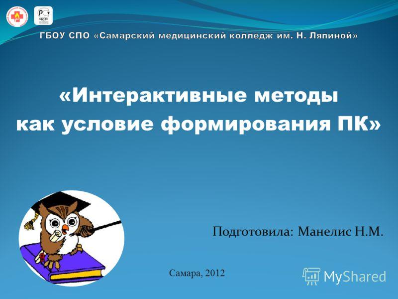 «Интерактивные методы как условие формирования ПК» Подготовила: Манелис Н.М. Самара, 2012