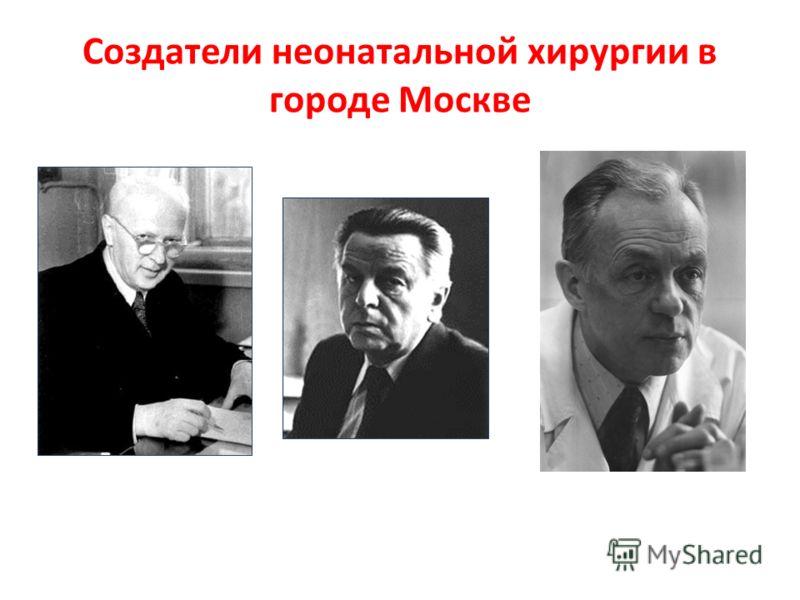 Создатели неонатальной хирургии в городе Москве