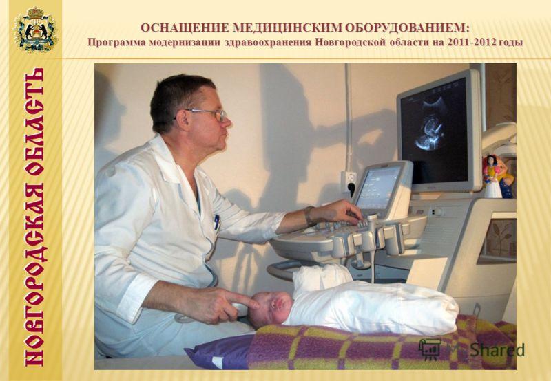 ОСНАЩЕНИЕ МЕДИЦИНСКИМ ОБОРУДОВАНИЕМ: Программа модернизации здравоохранения Новгородской области на 2011-2012 годы