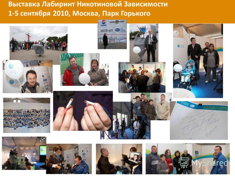 Выставка Лабиринт Никотиновой Зависимости 1-5 сентября 2010, Москва, Парк Горького
