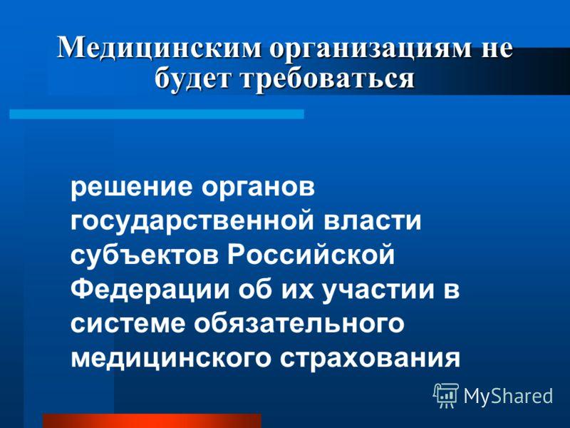 Медицинским организациям не будет требоваться решение органов государственной власти субъектов Российской Федерации об их участии в системе обязательного медицинского страхования