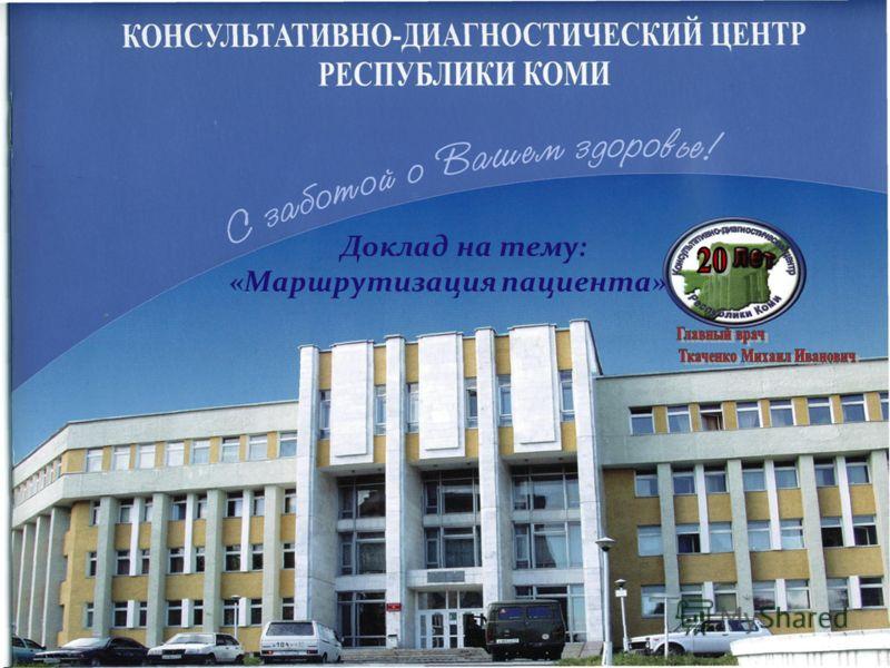 Доклад на тему: «Маршрутизация пациента»