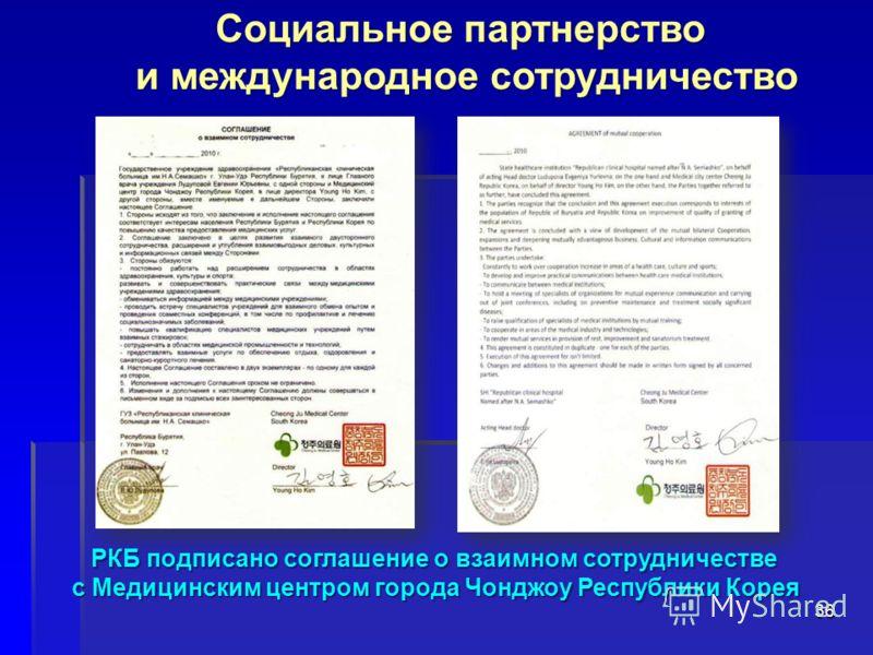 36 Социальное партнерство и международное сотрудничество РКБ подписано соглашение о взаимном сотрудничестве с Медицинским центром города Чонджоу Республики Корея