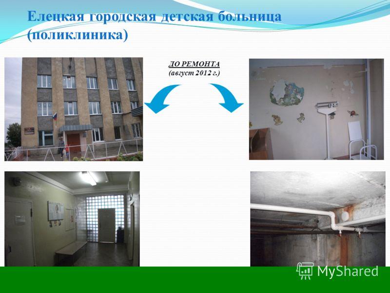Company Logo Елецкая городская детская больница (поликлиника) ДО РЕМОНТА (август 2012 г.)