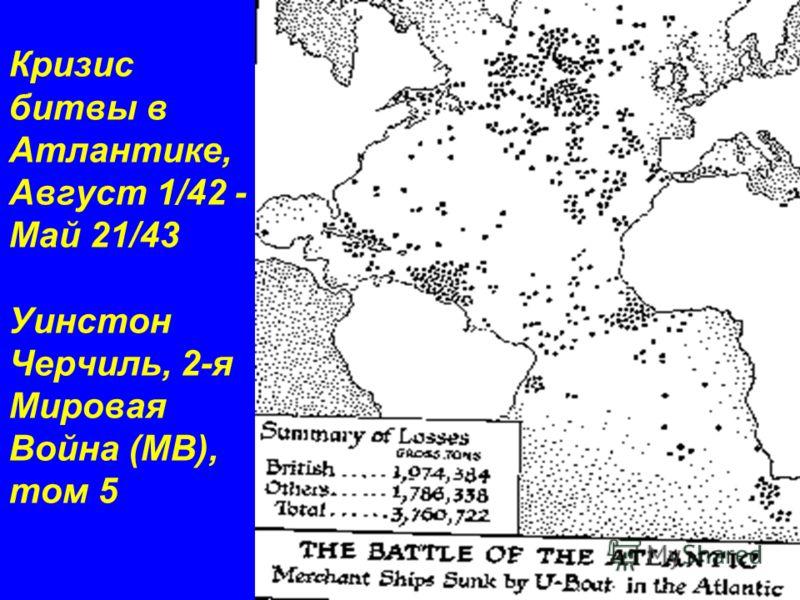 Кризис битвы в Атлантике, Август 1/42 - Май 21/43 Уинстон Черчиль, 2-я Мировая Война (МВ), том 5