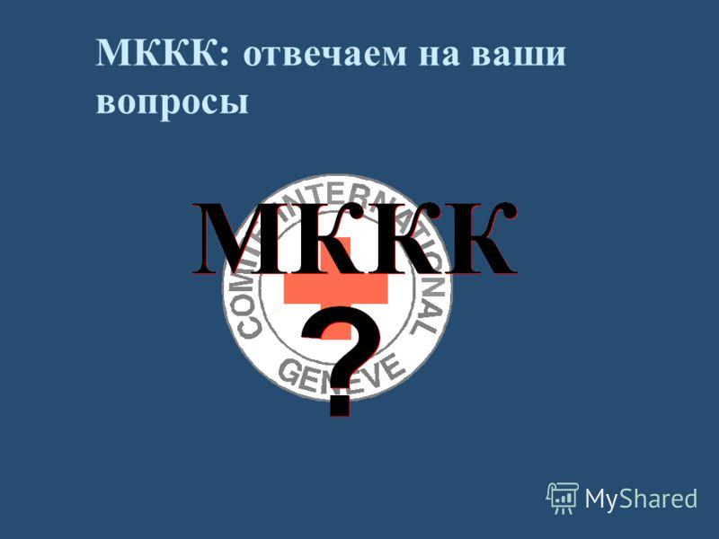 МККК: отвечаем на ваши вопросы