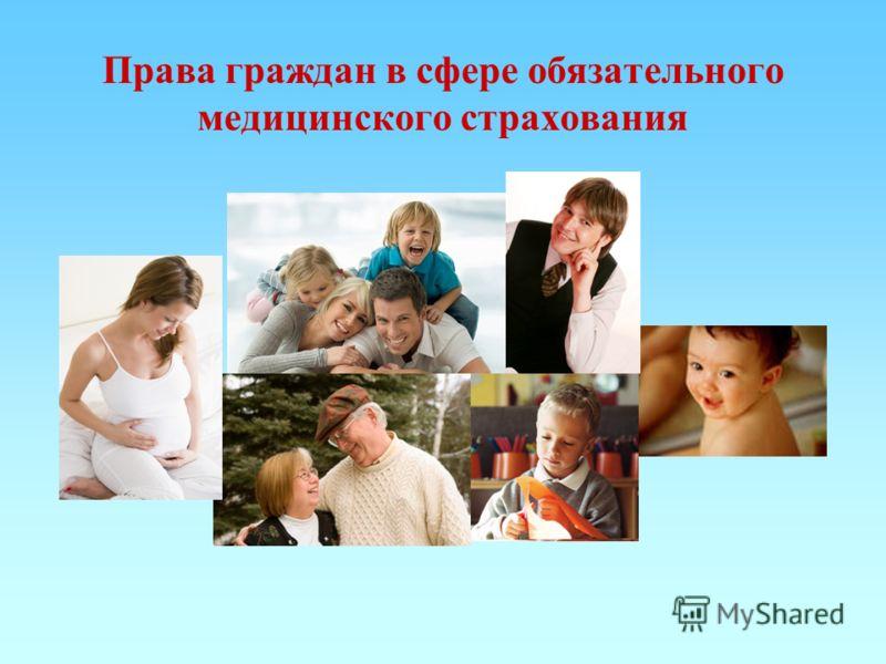 Права граждан в сфере обязательного медицинского страхования
