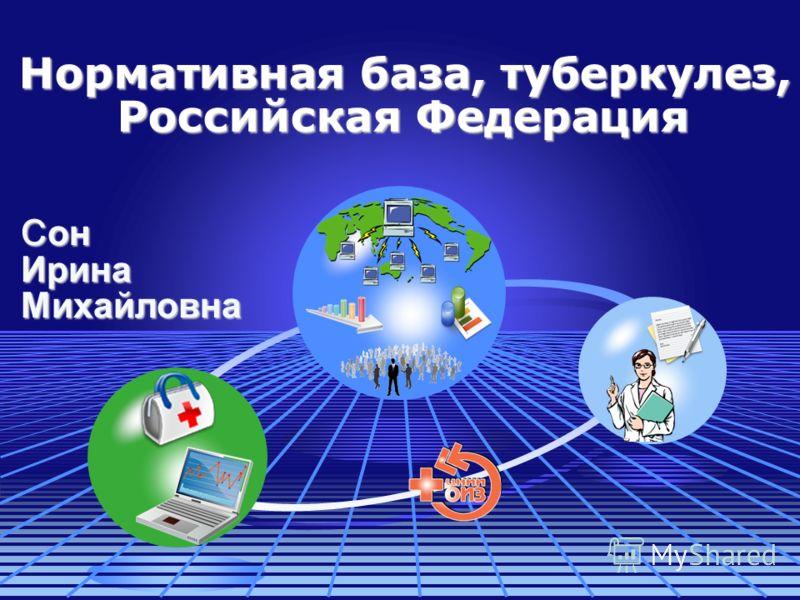 Нормативная база, туберкулез, Российская Федерация С он Ирина Михайловна