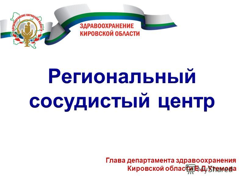 Глава департамента здравоохранения Кировской области Е.Д.Утемова