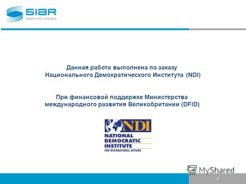 2 Данная работа выполнена по заказу Национального Демократического Института (NDI) При финансовой поддержке Министерства международного развития Великобритании (DFID)