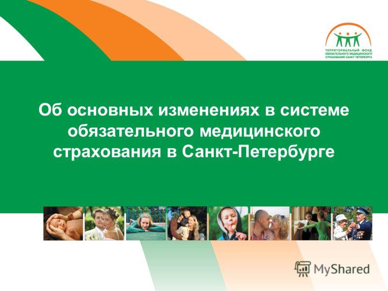 Об основных изменениях в системе обязательного медицинского страхования в Санкт-Петербурге