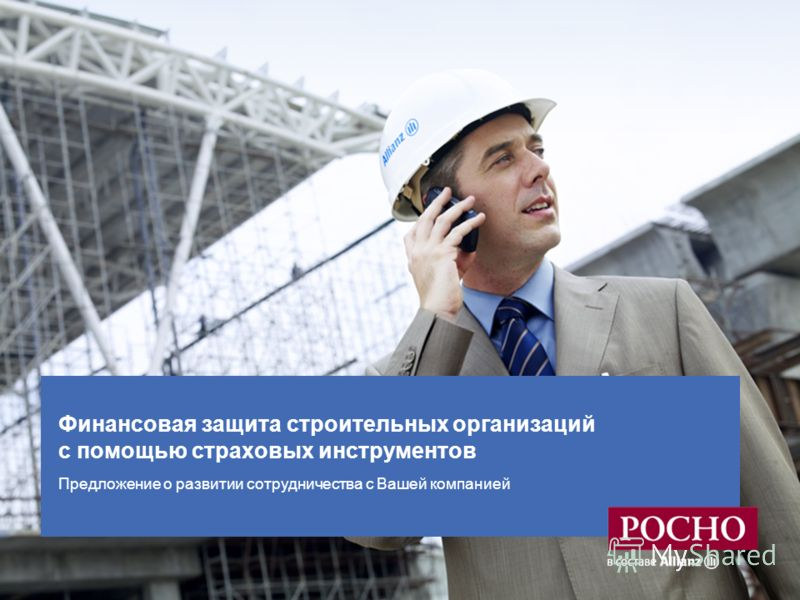 Финансовая защита строительных организаций с помощью страховых инструментов Предложение о развитии сотрудничества с Вашей компанией