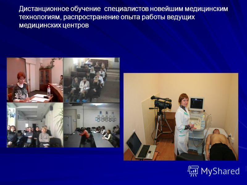 Дистанционное обучение специалистов новейшим медицинским технологиям, распространение опыта работы ведущих медицинских центров