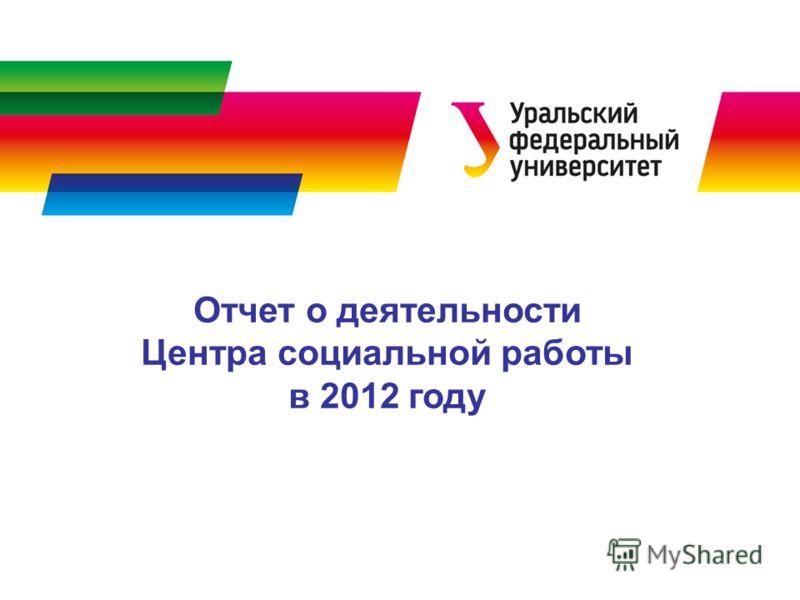 Отчет о деятельности Центра социальной работы в 2012 году