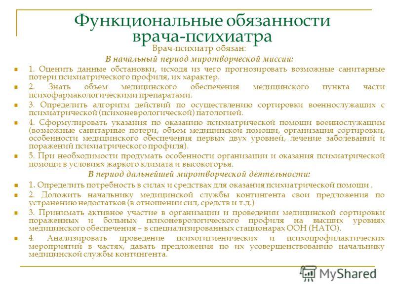 Барабинская црб главный врач