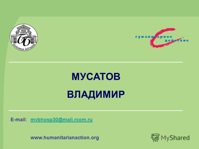 МУСАТОВ ВЛАДИМИР E-mail:mvbhosp30@mail.rcom.rumvbhosp30@mail.rcom.ru www.humanitarianaction.org
