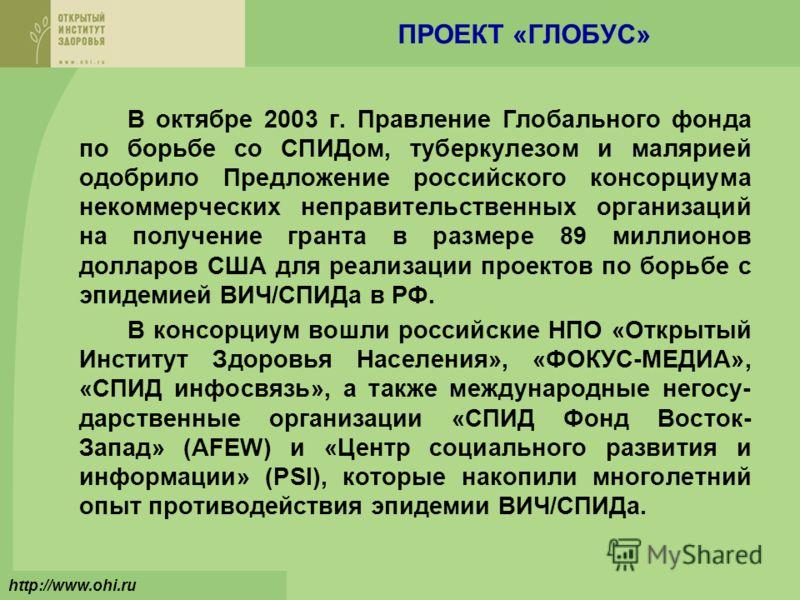 ПРОЕКТ «ГЛОБУС» В октябре 2003 г. Правление Глобального фонда по борьбе со СПИДом, туберкулезом и малярией одобрило Предложение российского консорциума некоммерческих неправительственных организаций на получение гранта в размере 89 миллионов долларов