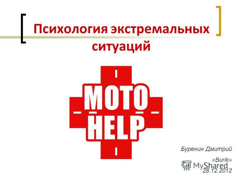 Психология экстремальных ситуаций Буренин Дмитрий «Burik» 28.12.2012