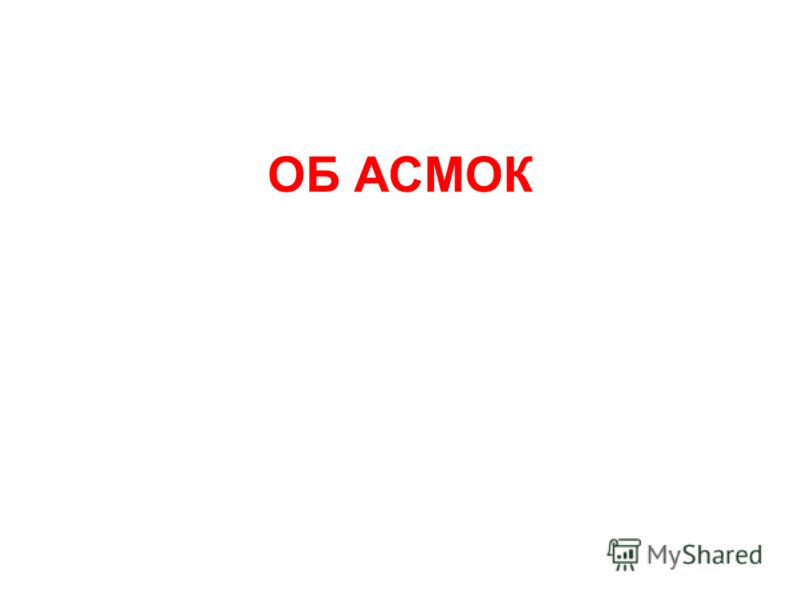 ОБ АСМОК