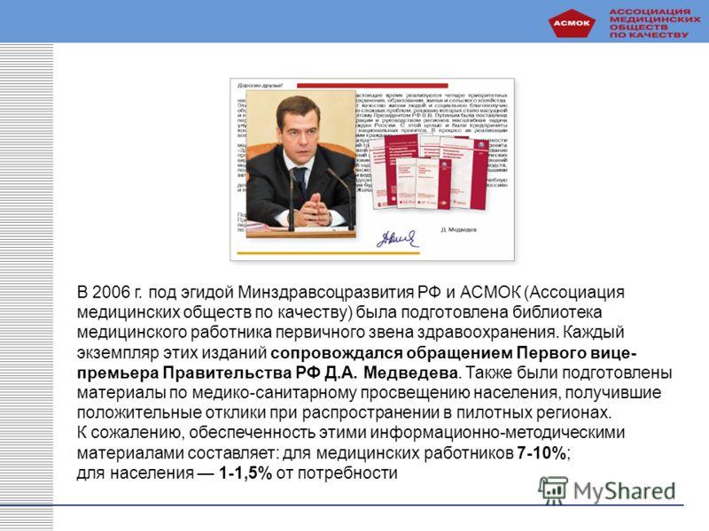 В 2006 г. под эгидой Минздравсоцразвития РФ и АСМОК (Ассоциация медицинских обществ по качеству) была подготовлена библиотека медицинского работника первичного звена здравоохранения. Каждый экземпляр этих изданий сопровождался обращением Первого вице