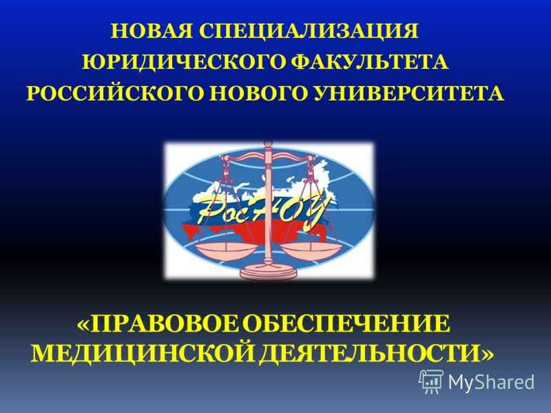 «ПРАВОВОЕ ОБЕСПЕЧЕНИЕ МЕДИЦИНСКОЙ ДЕЯТЕЛЬНОСТИ» НОВАЯ СПЕЦИАЛИЗАЦИЯ ЮРИДИЧЕСКОГО ФАКУЛЬТЕТА РОССИЙСКОГО НОВОГО УНИВЕРСИТЕТА