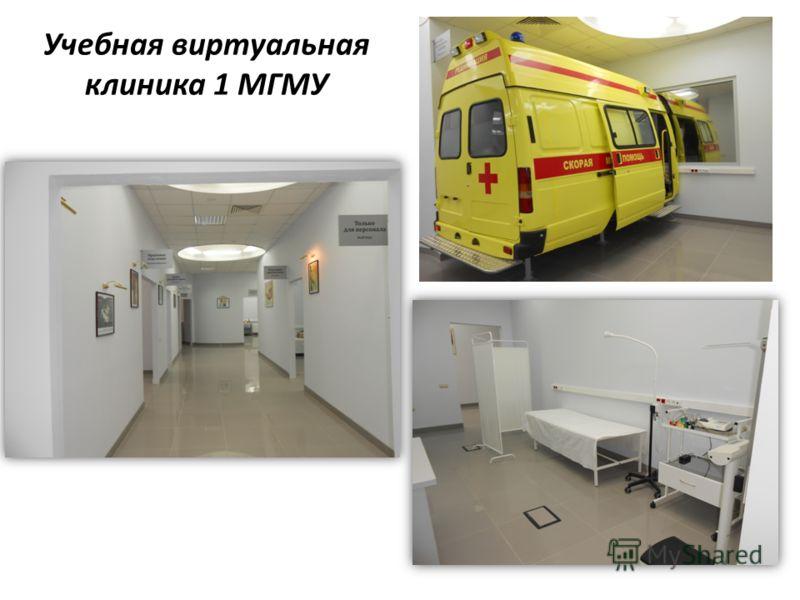 Учебная виртуальная клиника 1 МГМУ