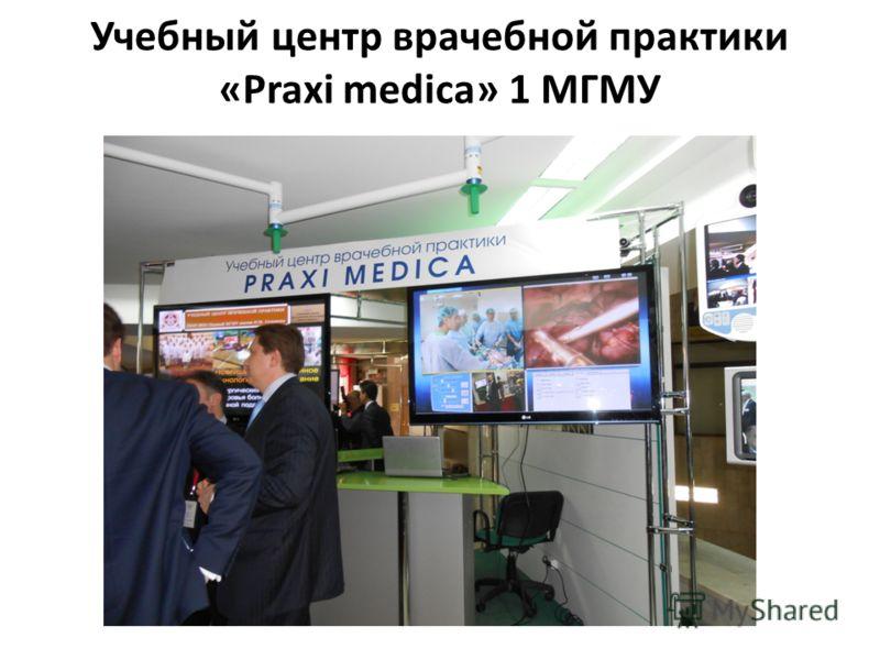 Учебный центр врачебной практики «Praxi medica» 1 МГМУ