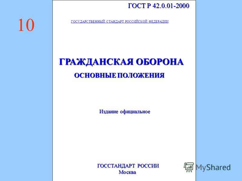 СНиП - II - 77 * Защитные сооружения ГО М. : 1985 9