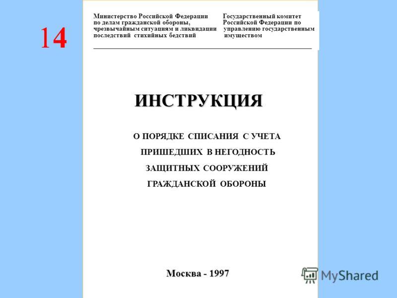 ГОСУДАРСТВЕННЫЙ КОМИТЕТ СОВЕТА МИНИСТРОВ СССР ПО ДЕЛАМ СТРОИТЕЛЬСТВА (ГОССТРОЙ СССР) __________________________________________________________________ Москва - 1975 ИНСТРУКЦИЯ ПО ПРИЁМКЕ В ЭКСПЛУАТАЦИЮ ЗАКОНЧЕННЫХ СТРОИТЕЛЬСТВОМ ЗАЩИТНЫХ СООРУЖЕНИЙ