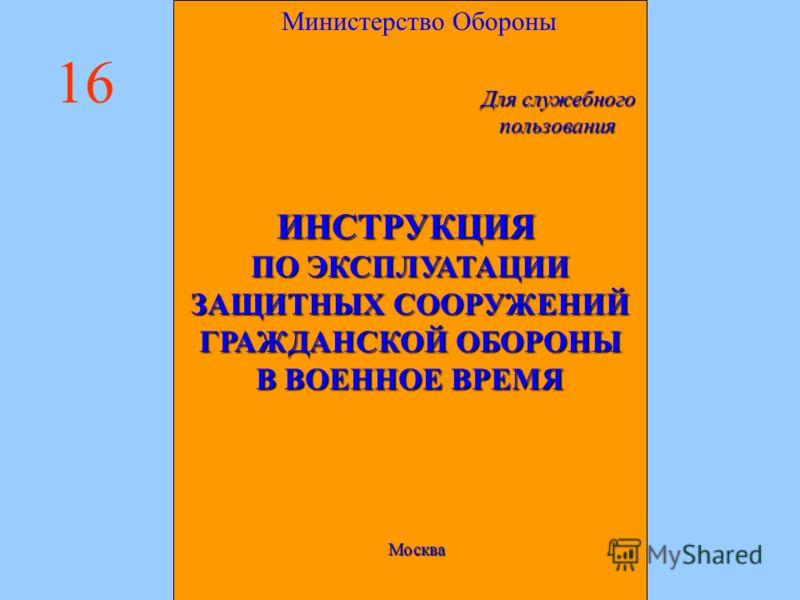 15 Министерство Российской Федерации по делам гражданской обороны, чрезвычайным ситуациям и ликвидации последствий стихийных бедствий __________________________________________________________________ Для служебного пользования Москва - 1998 ДЕПАРТАМ