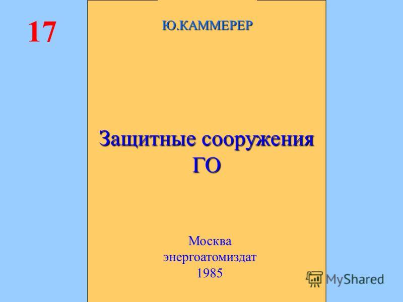 ИНСТРУКЦИЯ ПО ЭКСПЛУАТАЦИИ ЗАЩИТНЫХ СООРУЖЕНИЙ ГРАЖДАНСКОЙ ОБОРОНЫ В ВОЕННОЕ ВРЕМЯ Министерство Обороны Для служебного пользования Москва 16