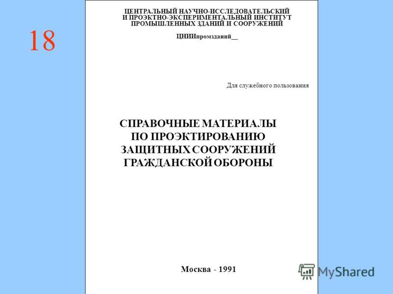 Защитные сооружения ГО Москва энергоатомиздат 1985Ю.КАММЕРЕР 17