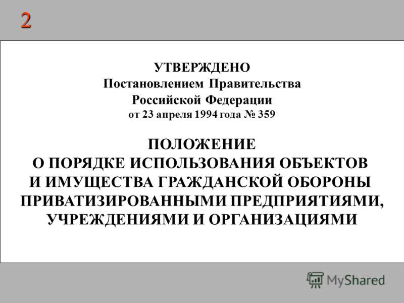 ФЕДЕРАЛЬНЫЙ ЗАКОН от 21 декабря 1994 года 68-ФЗ О ЗАЩИТЕ НАСЕЛЕНИЯ И ТЕРРИТОРИЙ ОТ ЧРЕЗВЫЧАЙНЫХ СИТУАЦИЙ ПРИРОДНОГО И ТЕХНОГЕННОГО ХАРАКТЕРА 1