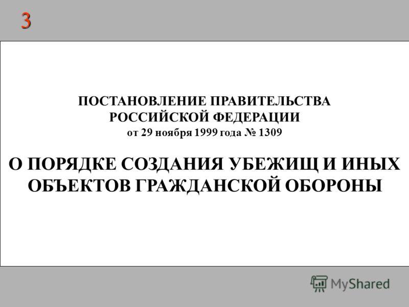 УТВЕРЖДЕНО Постановлением Правительства Российской Федерации от 23 апреля 1994 года 359 ПОЛОЖЕНИЕ О ПОРЯДКЕ ИСПОЛЬЗОВАНИЯ ОБЪЕКТОВ И ИМУЩЕСТВА ГРАЖДАНСКОЙ ОБОРОНЫ ПРИВАТИЗИРОВАННЫМИ ПРЕДПРИЯТИЯМИ, УЧРЕЖДЕНИЯМИ И ОРГАНИЗАЦИЯМИ 2